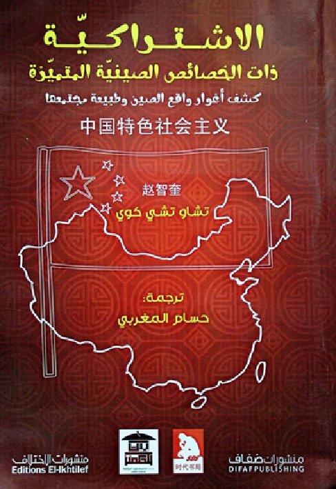 الاشتراكية ذات الخصائص الصينية المتميزة